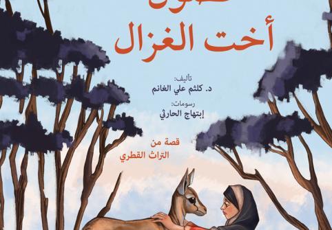 """""""دار جامعة حمد بن خليفة للنشر تسلط الضوء على تراث قطر الثقافي في أحدث إصداراتها للأطفال """"غصون أخت الغزال"""