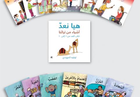 دار جامعة حمد بن خليفة للنشر تُجدد التزامها بتعزيز مهارات القراءة  احتفالاً باليوم الدولي لمحو الأمية