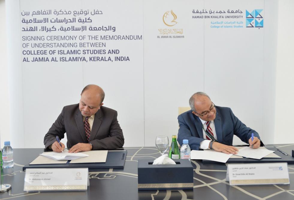 كلية الدراسات الإسلامية بجامعة حمد بن خليفة توقع مذكرة تفاهم مع الجامعة الإسلامية كيرالا