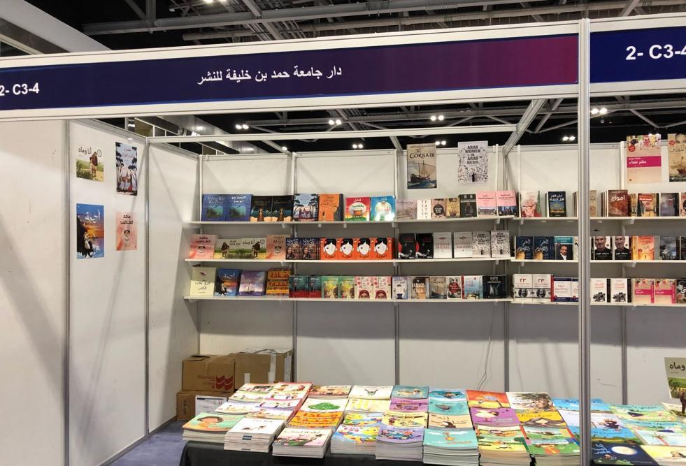 دار جامعة حمد بن خليفة للنشر تُشارك في معرض مسقط الدولي للكتاب 2018