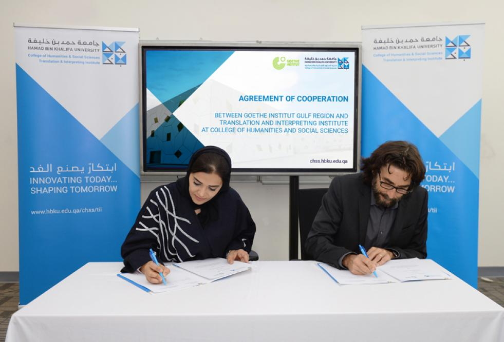 HBKU's TII Signs MOU with Goethe Institute