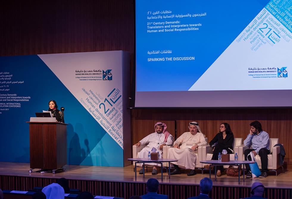 """معهد دراسات الترجمة بجامعة حمد بن خليفة يدعو المهتمين للمشاركة في مؤتمر """"الترجمة في العصر الرقمي"""""""